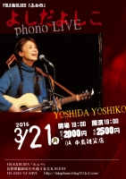 yoshida2016_3