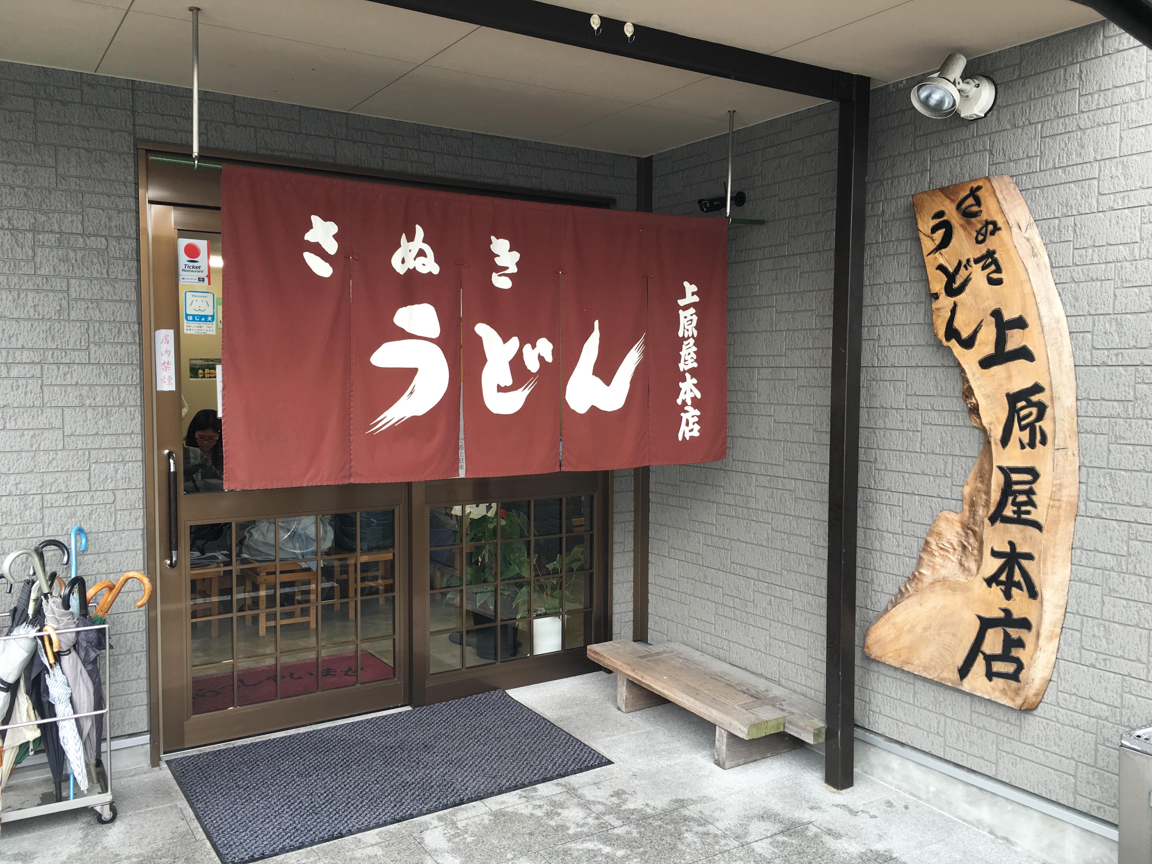 香川県上原屋本店外観