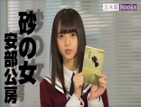 「齋藤飛鳥 読書」の画像検索結果