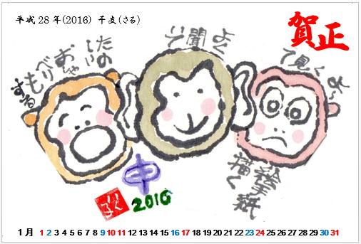 2016-01年賀(さる)