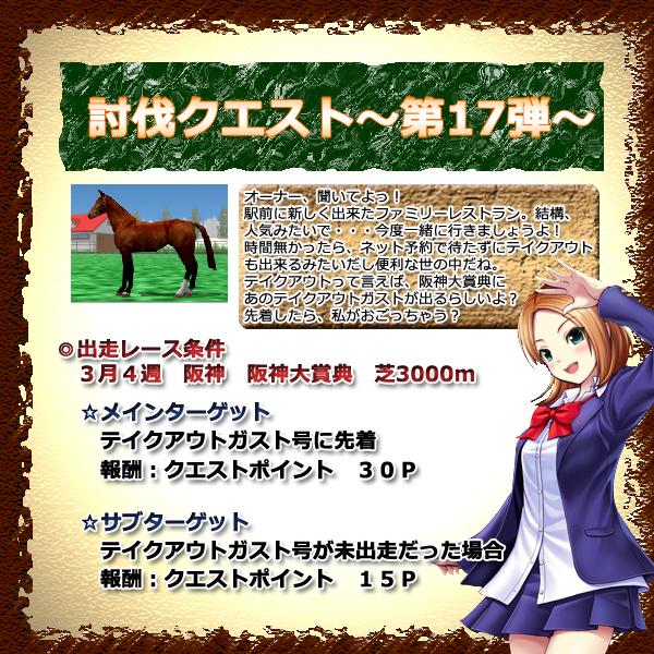 討伐クエストvol17-阪神