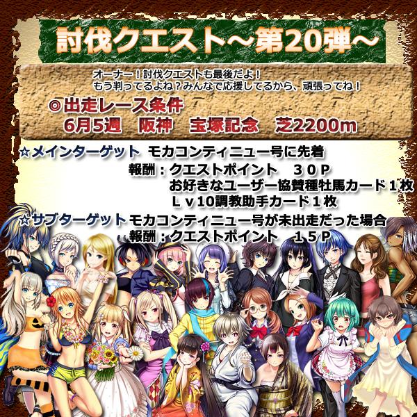 討伐クエストvol20-阪神