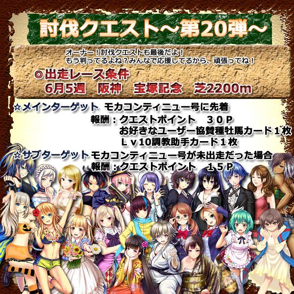 討伐クエストvol20-阪神2