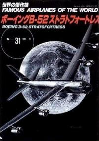 世界の傑作機31_B-52_sample