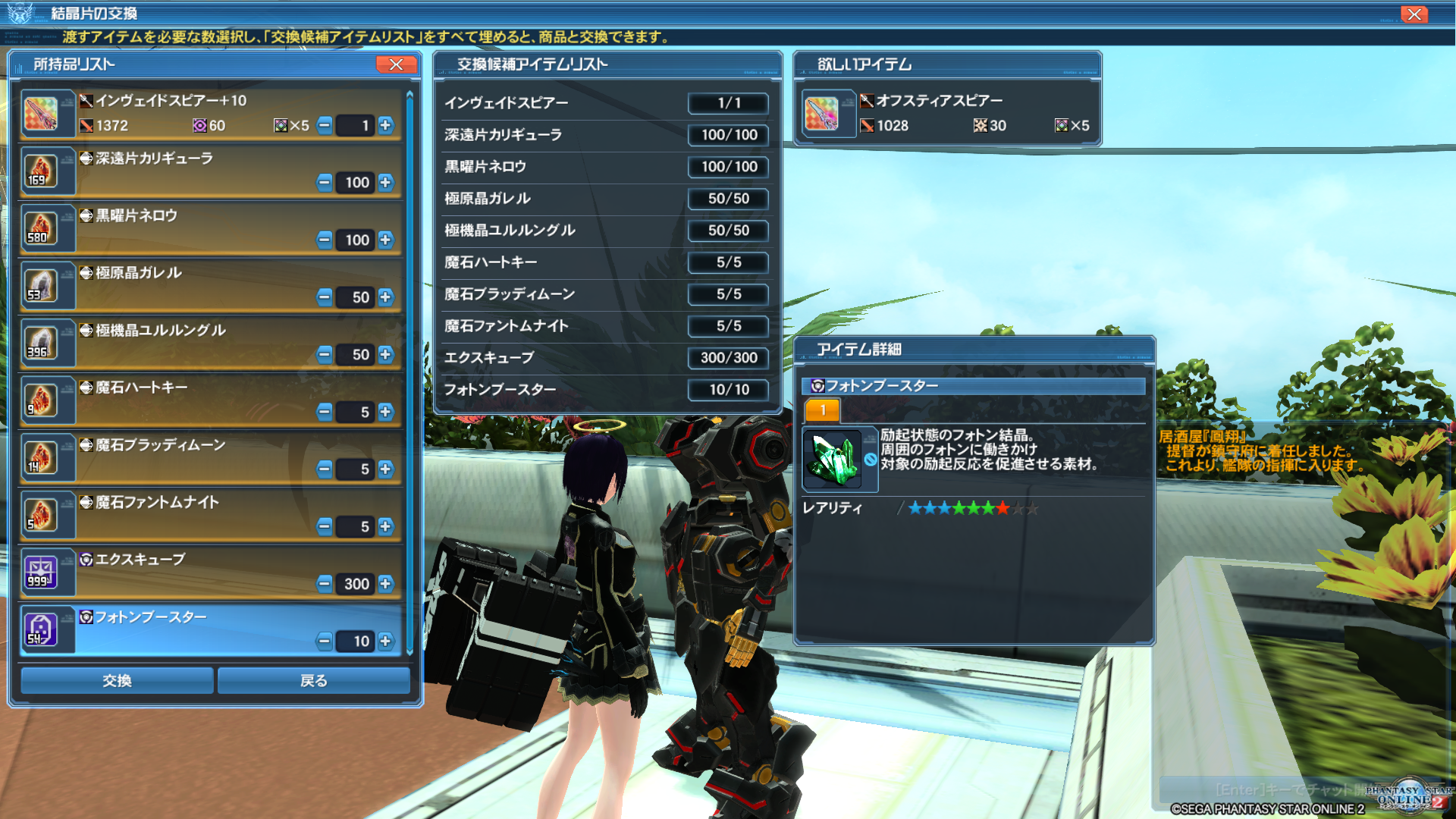pso20160316_175047_000.png