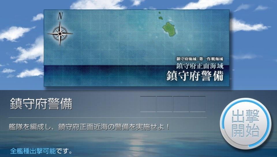 艦これ改_えらぶ