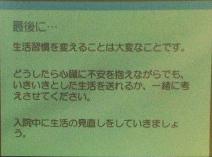 20160219_052549699_iOS(最後に…)
