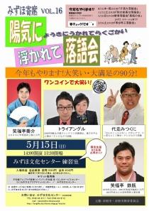 2016陽気に誘われ落語会チラシ(カラー)
