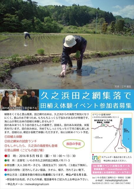 160329田植え体験イベント広告aiR