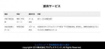 元金7倍の法則 吉田裕章 株式会社プログレスマインド 渡部純一4