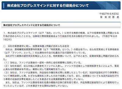 元金7倍の法則 吉田裕章 株式会社プログレスマインド 渡部純一3