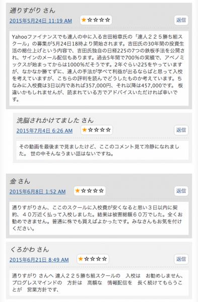 元金7倍の法則 吉田裕章 株式会社プログレスマインド 渡部純一2