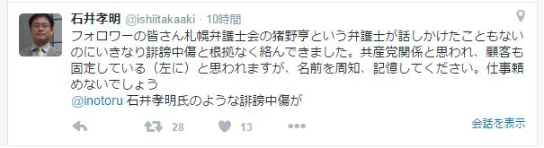 石井孝明共産党