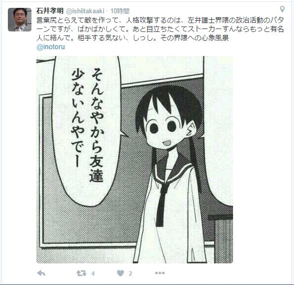 石井孝明氏返信