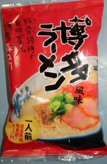 博多ラーメン(五十嵐製麺)