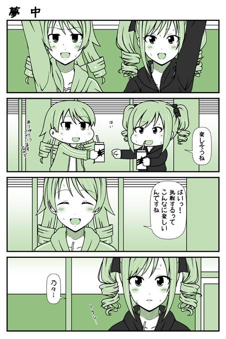20160325_デレマス第115話「夢中」