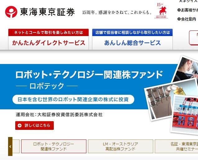 東京東海証券