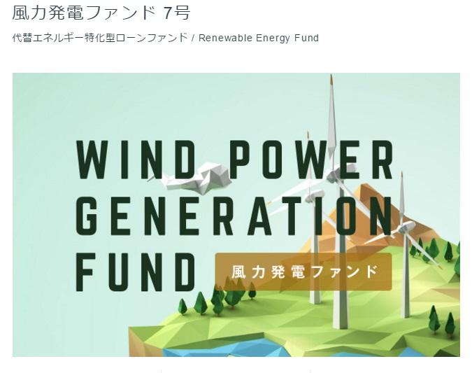 風力発電ファンド