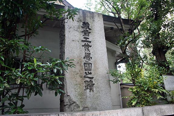 蔵前工業学園の石碑