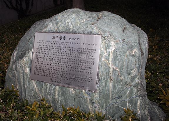 済生学舎跡地の石碑