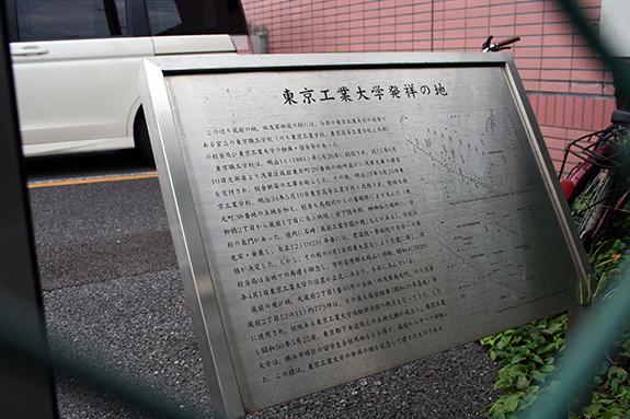 台東区蔵前 東京工業大学発祥地の案内板