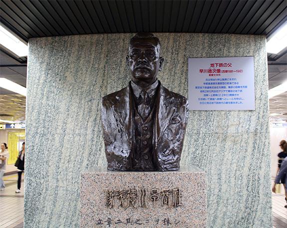 早稲田偉人伝 日本初の地下鉄を敷設した早川徳次翁