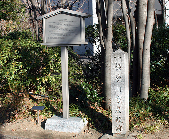 千代田区 旧一橋家跡地の石碑