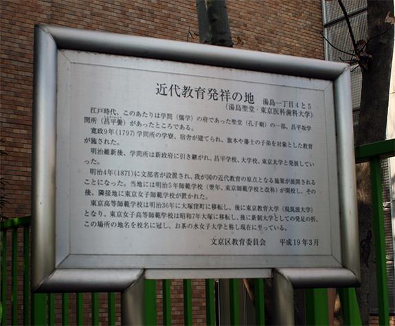 東京医科歯科大学 近代教育発祥の地案内板