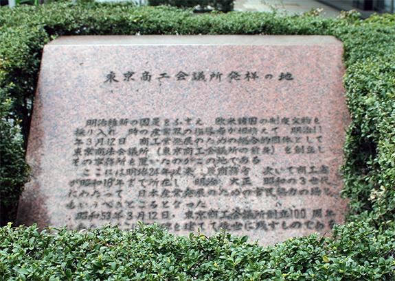 中央区銀座 東京商工会議所跡の石碑