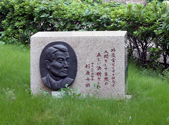 早稲田大学校内にある杉原千畝の石碑