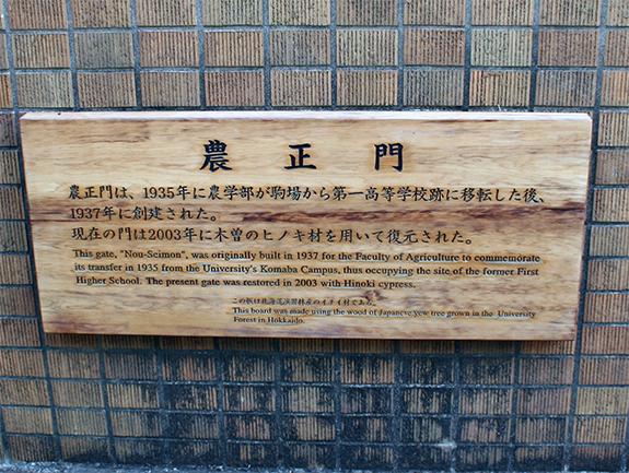 東京大学 農正門