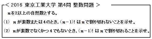 2016 東京工業大学 第4問 整数問題