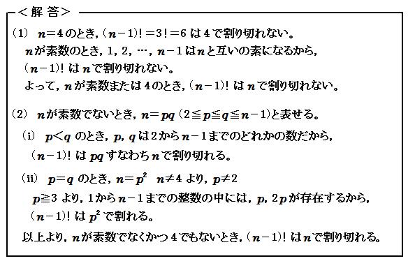 2016 東京工業大学 第4問 整数問題 解答