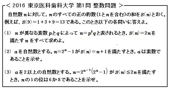 2016 東京医科歯科大学 第1問 整数問題