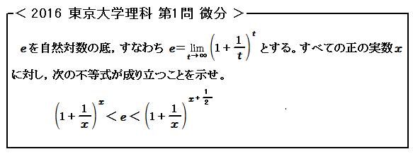 2016 東京大学理科 第1問 微分