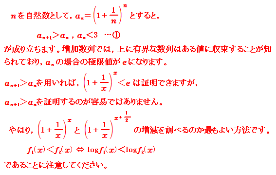 2016 東京大学理科 第1問 微分 comments