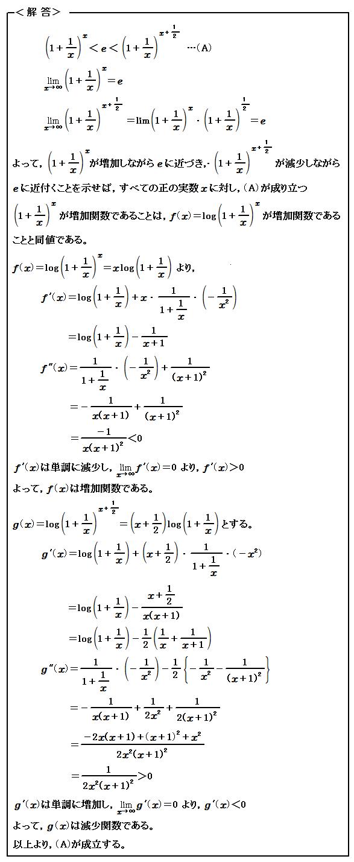 2016 東京大学理科 第1問 微分 問題