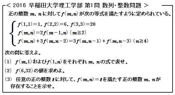 2016年 早稲田大学理工学部 第1問 数列・整数問題