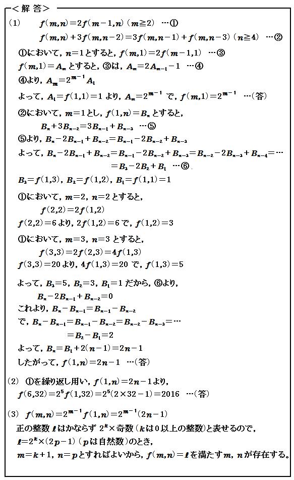 2016年 早稲田大学理工学部 第1問 数列・整数問題 解答