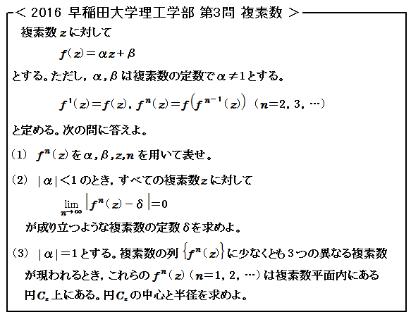 2016 早稲田大学理工学部 第3問 複素数