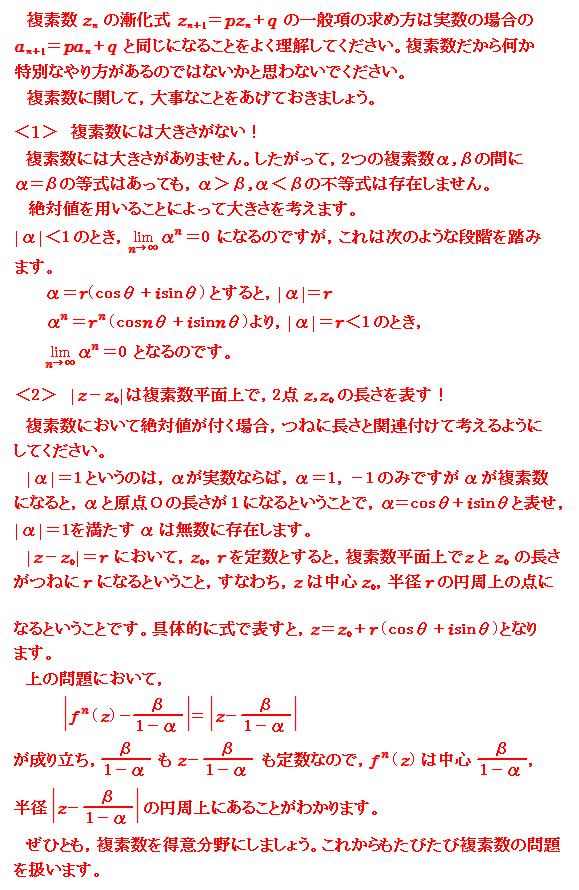 2016 早稲田大学理工学部 第3問 複素数 Comments&Advice