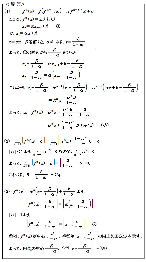 2016 早稲田大学理工学部 第3問 複素数 解答