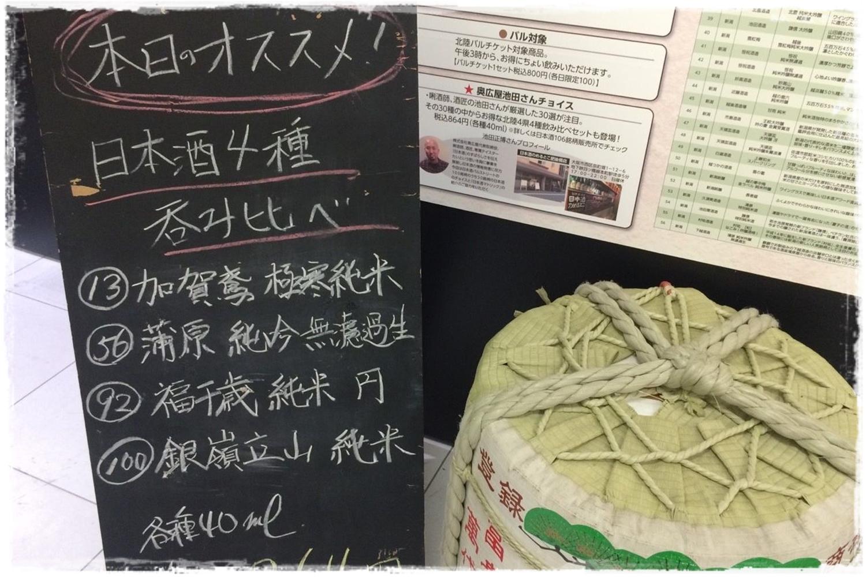 日本酒イベント_4856