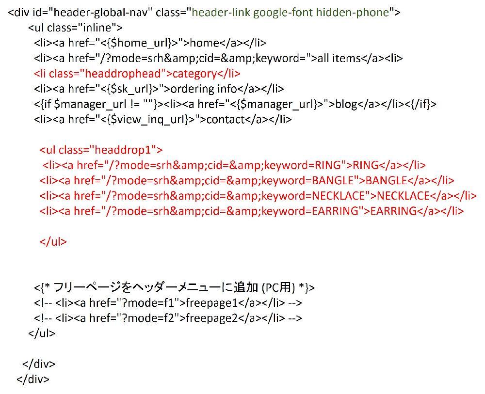カラーミーカテゴリ追加 html