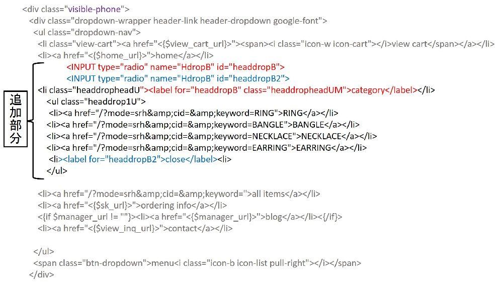 カラーミーカテゴリ追加 htmlスマホ