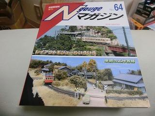 Nゲージマガジン No,64