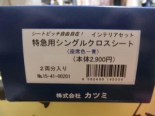 KTM 特急用シングルクロスシート(座席色:青)
