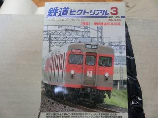 鉄道ピクトリアル2016.3月号「特集 東武鉄道8000系」