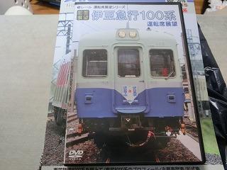 中古で購入した「伊豆急行100系 運転席展望 DVD」