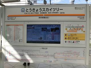 東京スカイツリー駅 駅名看板